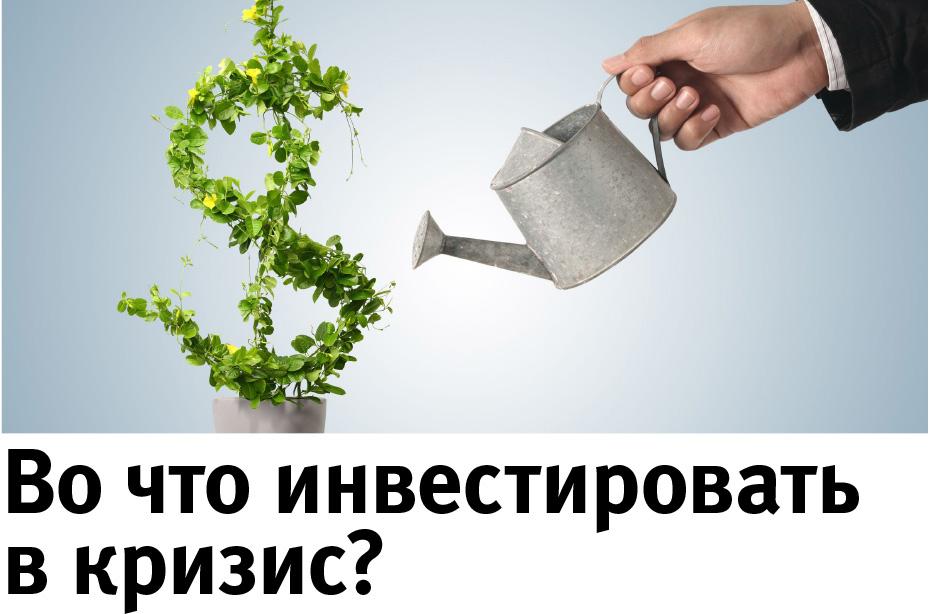 Куда лучше инвестировать и вложить деньги в 2018 году?